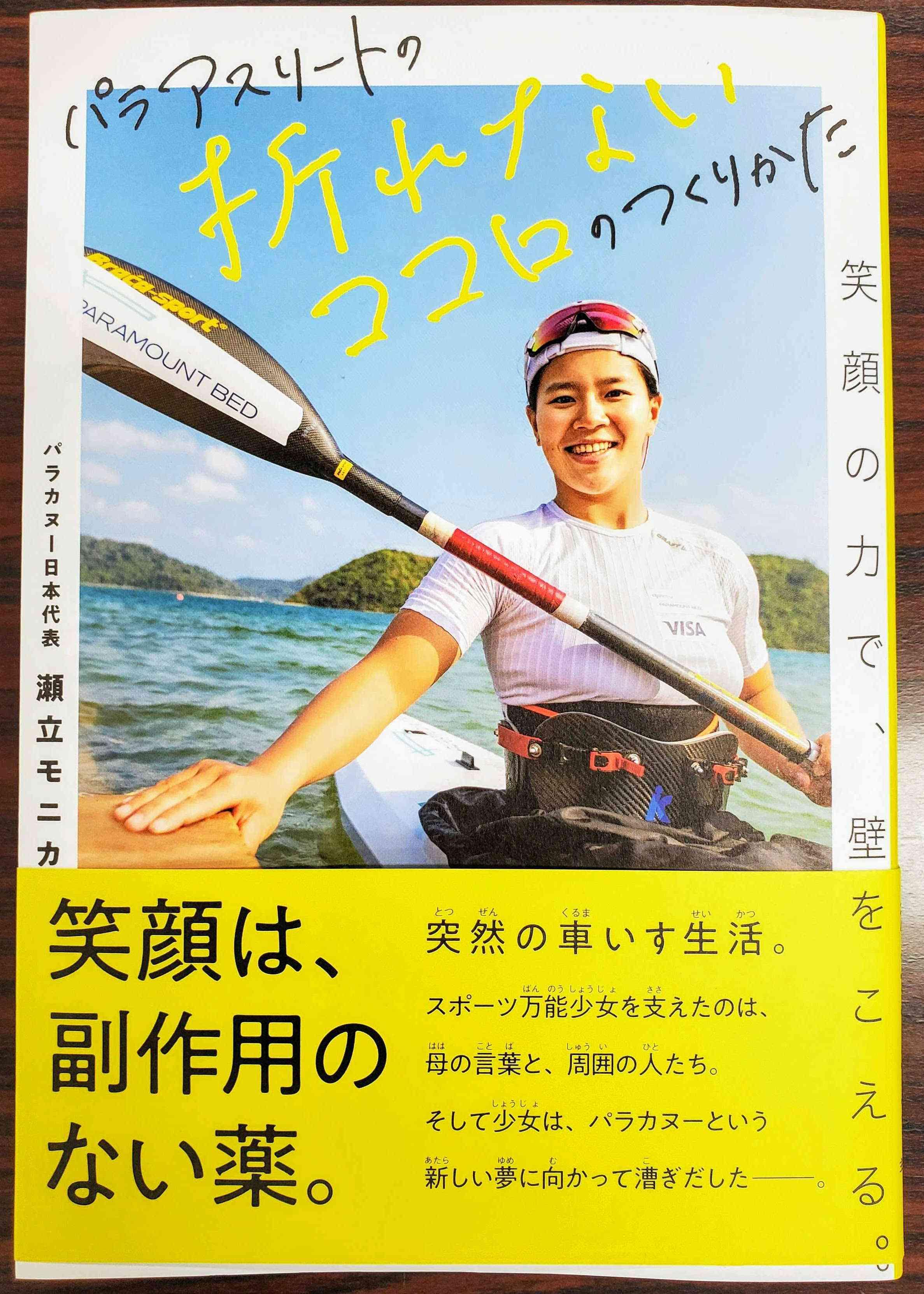 20200703_瀬立モニカさんの本2.jpg